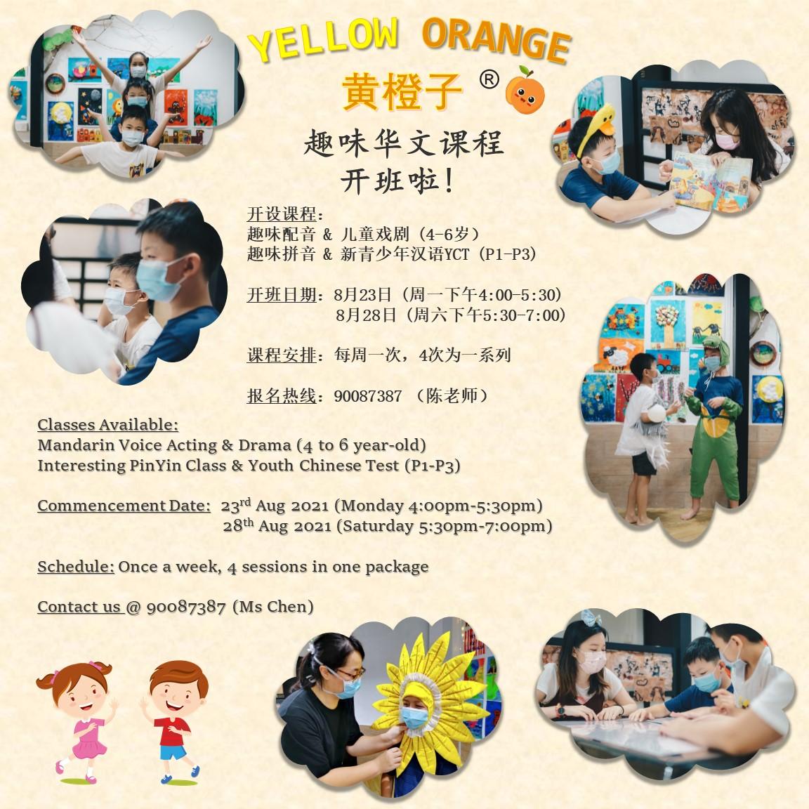 cospacious Chinese enrichment programme